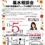 大川工務店様イベントチラシ