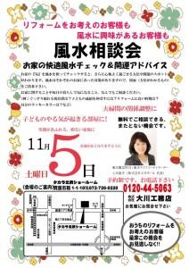大川工務店様イベントチラシ2