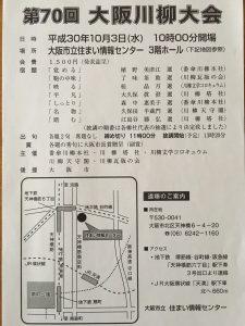 大阪川柳大会